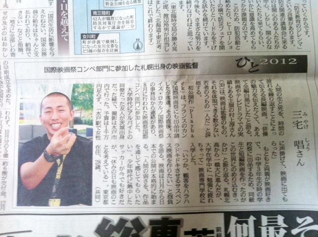 「新作日本映画評」にて映画評掲載(中島一夫) 北海道新聞(2012年10月31日) 南日本新聞(